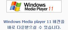Windows Media Player 11 버젼을 바로 다운 받으실 수 있습니다.