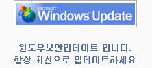 윈도우 보안 업데이트입니다. 항상 최신으로 업데이트 하세요.
