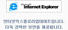 인터넷 익스플로러 업데이트입니다. 더욱 강력한 보안을 제공합니다.
