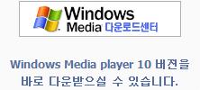 Windows Media Player 10 버젼을 바로 다운 받으실 수 있습니다.